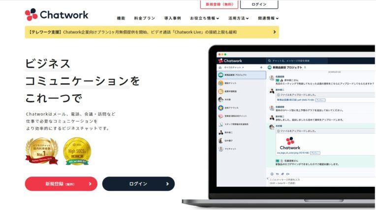 chatwork公式サイト