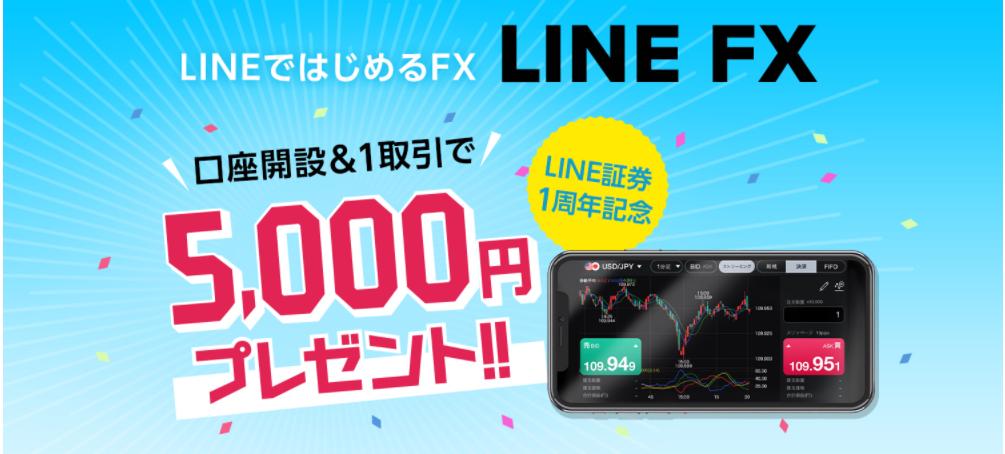LINE FXとは