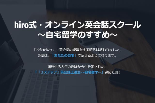 hiro式・オンライン英会話スクールとは